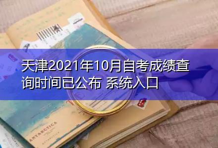 天津2021年10月自考成绩查询时间已公布 系统入口