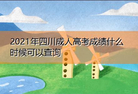 2021年四川成人高考成绩什么时候可以查询