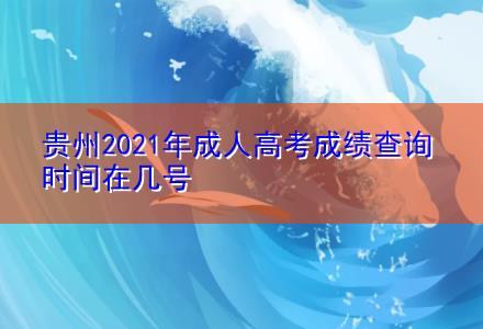 贵州2021年成人高考成绩查询时间在几号