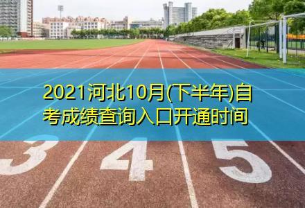 2021河北10月(下半年)自考成绩查询入口开通时间