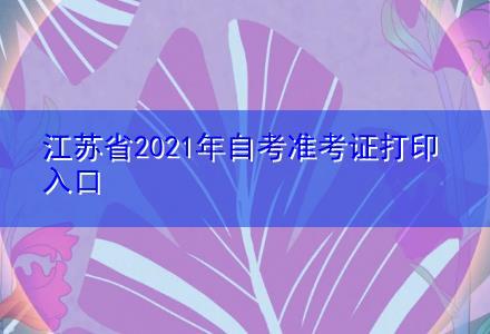 江苏省2021年自考准考证打印入口