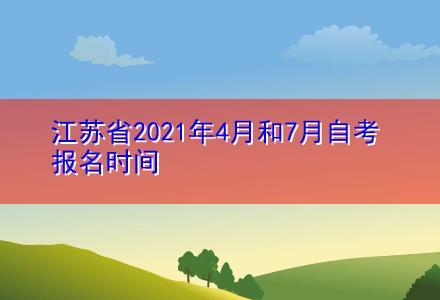 江苏省2021年4月和7月自考报名时间