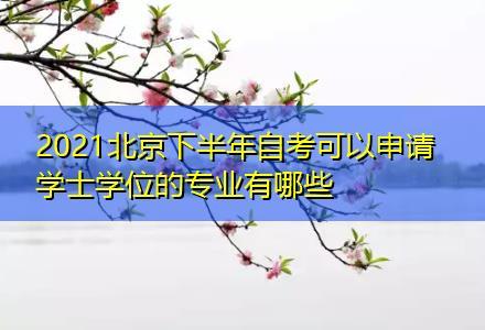 2021北京下半年自考可以申请学士学位的专业有哪些