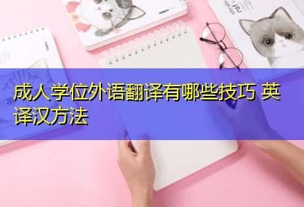 成人学位外语翻译有哪些技巧 英译汉方法