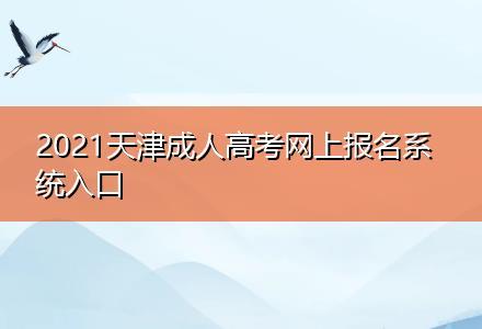 2021天津成人高考网上报名系统入口