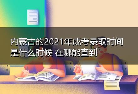 内蒙古的2021年成考录取时间是什么时候 在哪能查到