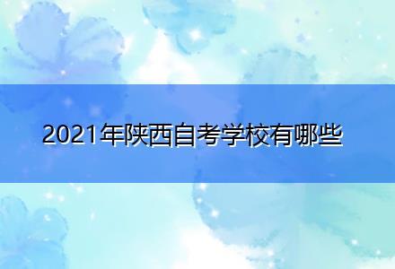 2021年陕西自考学校有哪些