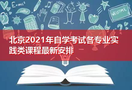 北京2021年自学考试各专业实践类课程最新安排