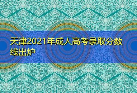 天津2021年成人高考录取分数线出炉