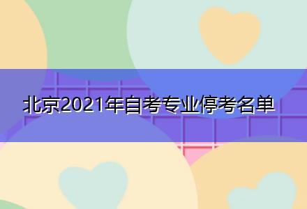 北京2021年自考专业停考名单