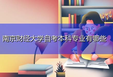 南京财经大学自考本科专业有哪些