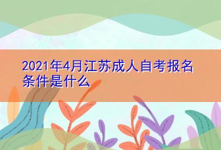 2021年4月江苏成人自考报名条件是什么