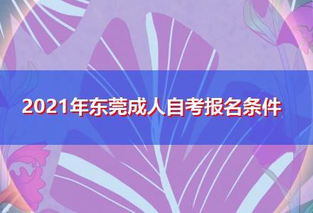 2021年东莞成人自考报名条件