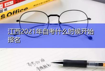 江西2021年自考什么时候开始报名