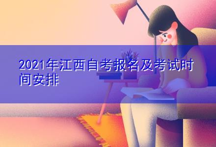 2021年江西自考报名及考试时间安排