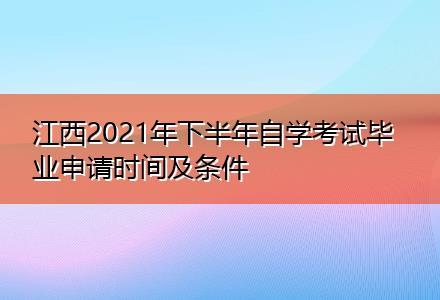 江西2021年下半年自学考试毕业申请时间及条件