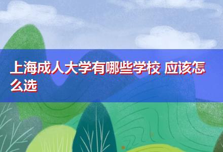 上海成人大学有哪些学校 应该怎么选