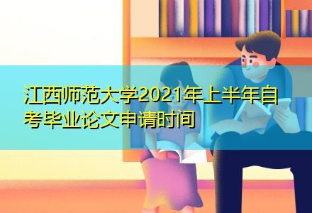 江西师范大学2021年上半年自考毕业论文申请时间