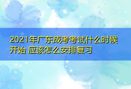 2021年广东成考考试什么时候开始 应该怎么安排复习