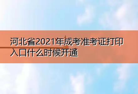 河北省2021年成考准考证打印入口什么时候开通