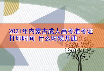 2021年内蒙古成人高考准考证打印时间 什么时候开通