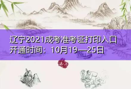辽宁2021成考准考证打印入口开通时间:10月19—25日