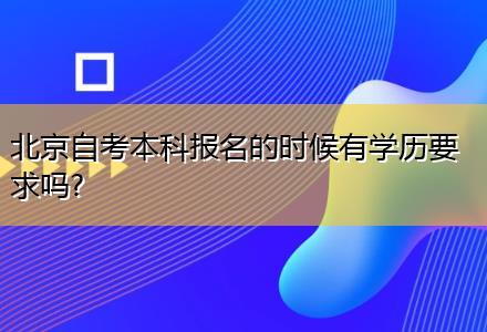 北京自考本科报名的时候有学历要求吗(圆梦计划报名)