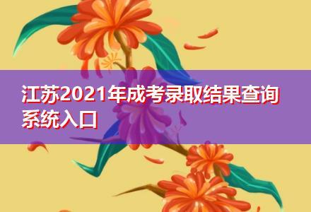 江苏2021年成考录取结果查询系统入口(圆梦计划报考入口)