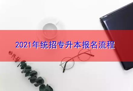 2021年统招专升本报名流程(圆梦计划报名系统)
