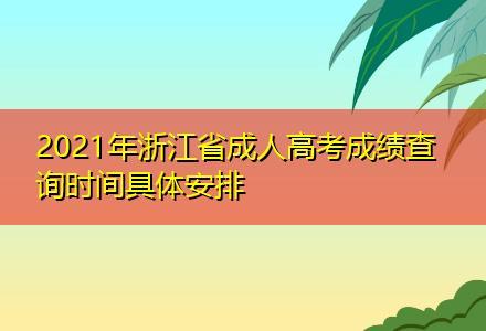 2021年浙江省成人高考成绩查询时间具体安排(成考圆梦计划)