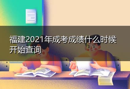 福建2021年成考成绩什么时候开始查询