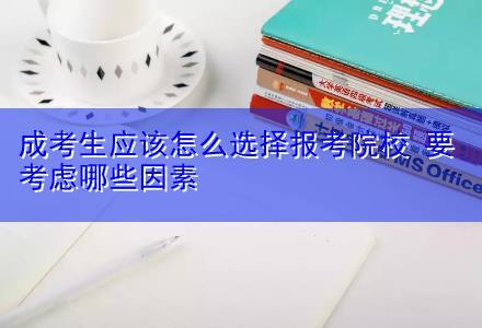 成考生应该怎么选择报考院校 要考虑哪些因素(广东圆梦计划)