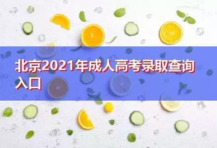北京2021年成人高考录取查询入口