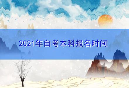 2021年自考本科报名时间