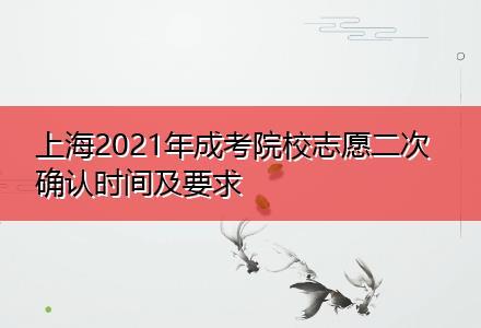 上海2021年成考院校志愿二次确认时间及要求