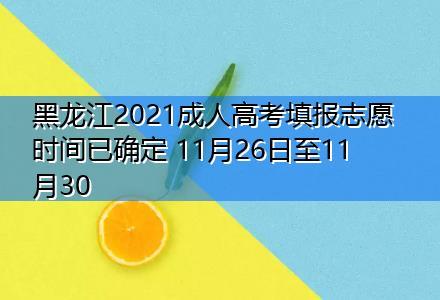 黑龙江2021成人高考填报志愿时间已确定 11月26日至11月30