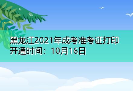 黑龙江2021年成考准考证打印开通时间:10月16日