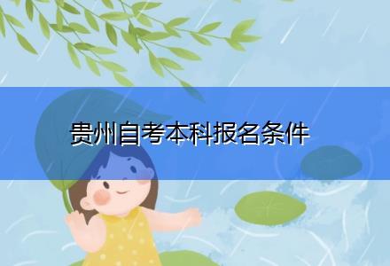 贵州自考本科报名条件