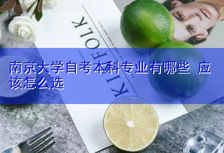 南京大学自考本科专业有哪些 应该怎么选