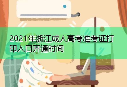 2021年浙江成人高考准考证打印入口开通时间