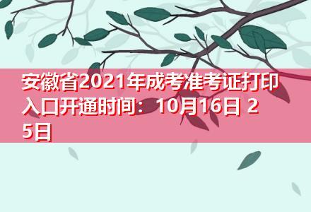 安徽省2021年成考准考证打印入口开通时间:10月16日 25日