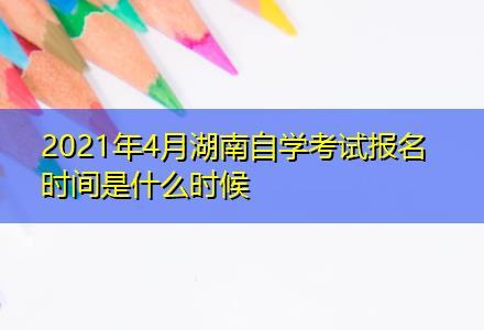 2021年4月湖南自学考试报名时间是什么时候