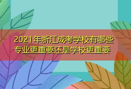 2021年浙江成考学校有哪些 专业更重要还是学校更重要