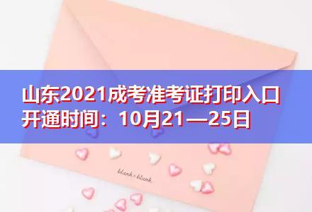 山东2021成考准考证打印入口开通时间:10月21—25日