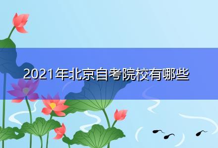 2021年北京自考院校有哪些