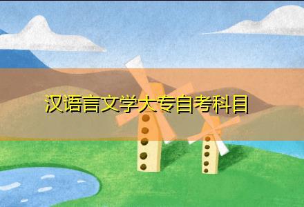 汉语言文学大专自考科目