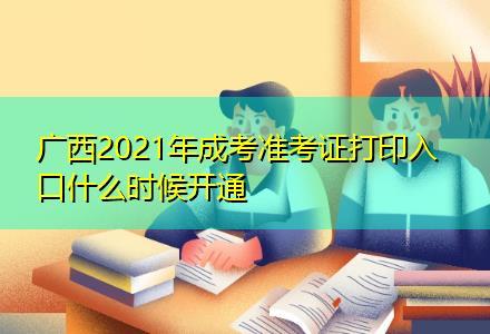 广西2021年成考准考证打印入口什么时候开通