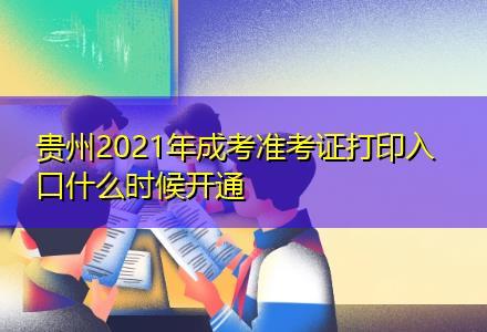 贵州2021年成考准考证打印入口什么时候开通
