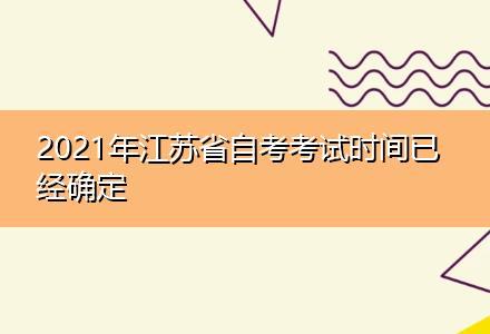 2021年江苏省自考考试时间已经确定