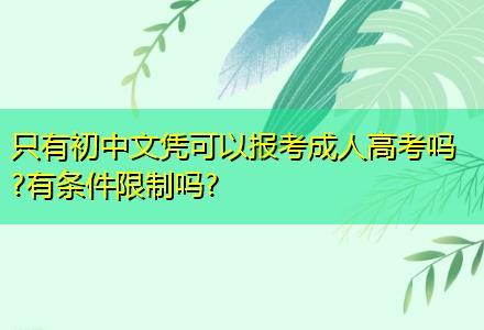 只有初中文凭可以报考成人高考吗?有条件限制吗?